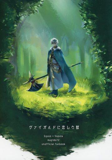 その他ゲーム ヴァイガルドに恋した獣 (エクウス×ウァプラ) / ふなや