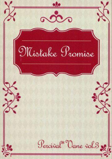 グランブルーファンタジー Mistake Promise (ランスロット×ヴェイン) / Glasster