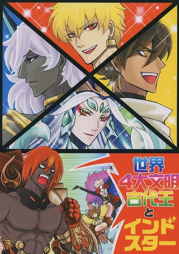 Fate 世界4大文明古代王とインドスター (ギルガメッシュ(アーチャー)、オジマンディアス、始皇帝) / バーニングパンチ/天破侠乱