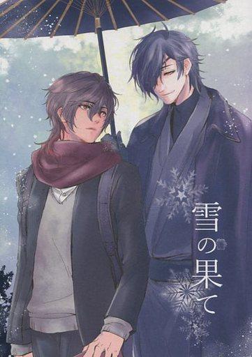 刀剣乱舞 雪の果て (燭台切光忠×大倶利伽羅) / 黒白