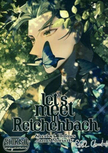 Fate Let's meet in Reichenbach (ホームズ、モリアーティ) / オクシモロン