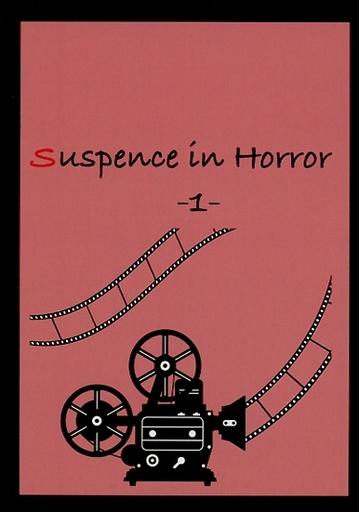 アイドルマスターSideM Suspence in Horror -1- (オールキャラ)