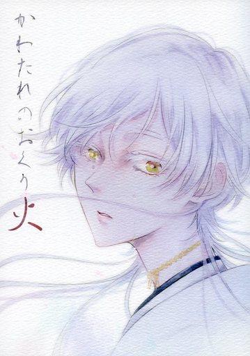 刀剣乱舞 かわたれのおくり火 (一期一振×鶴丸国永) / 手紙列車
