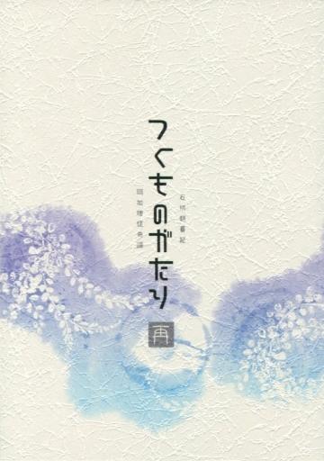 刀剣乱舞 つくものがたり [再] (石切丸、にっかり青江) / MONMON