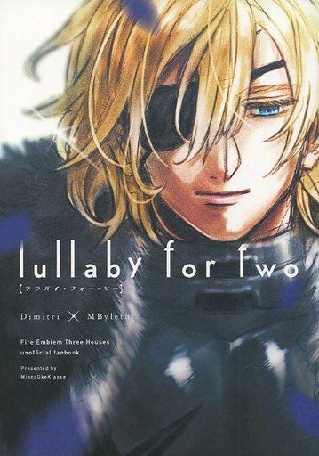 FE ファイアーエムブレム lullaby for two (ディミトリ×ベレト) / 皆受学級