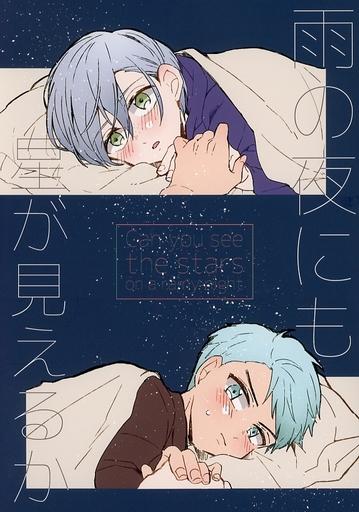 FE ファイアーエムブレム 雨の夜にも星が見えるか (カスパル×アッシュ) / めくるめく