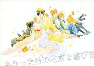<<Fate>> ありったけの花束と喜びを (衛宮家、セイバー、久宇舞弥) / 中谷