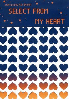 【中古】一般向け 女性・ボーイズラブ同人誌 <<乙女ゲーム>> SELECT FROM MY HEART (東月錫也、土萌羊、木ノ瀬梓×夜久月子) / Numeric folder