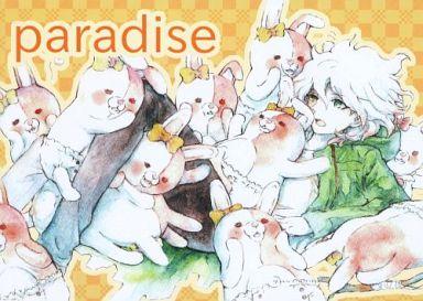 【中古】一般向け 女性・ボーイズラブ同人誌 <<ダンガンロンパ>> paradise (狛枝凪斗) / リドルとリボン