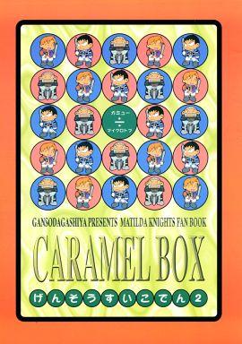 【中古】一般向け 女性・ボーイズラブ同人誌 <<幻想水滸伝>> CARAMEL BOX (マチルダ騎士団) / 元祖駄菓子屋