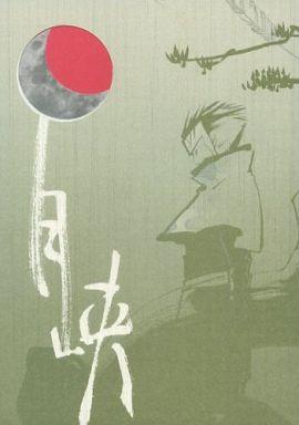 【中古】一般向け 女性・ボーイズラブ同人誌 <<戦国BASARA>> 月峡 (猿飛佐助、真田幸村) / 呉春