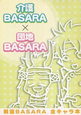 【中古】一般向け 女性・ボーイズラブ同人誌 <<戦国BASARA>> 介護BASARA×団地BASARA (オールキャラ) / 耳からチューリップ