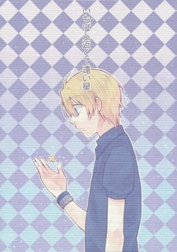 <<うたの☆プリンスさまっ ♪>> いちばん近くて遠い星 (来栖薫、来栖翔) / RM