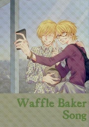 <<うたの☆プリンスさまっ ♪>> Waffle Baker Song (来栖翔×来栖薫) / pappillio