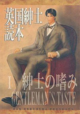 【中古】一般向け 女性・ボーイズラブ同人誌 <<オリジナル>> 英国紳士読本I紳士の嗜み