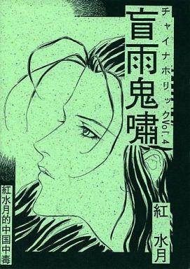 【中古】一般向け 女性・ボーイズラブ同人誌 <<オリジナル>> チャイナホリック 盲雨鬼嘯 Vol.4 / 紅屋