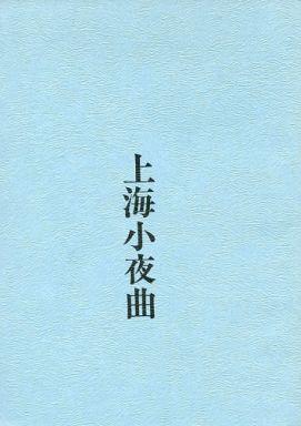 【中古】一般向け 女性・ボーイズラブ同人誌 <<オリジナル>> 上海小夜曲 / 上海倶樂部
