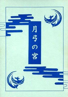 【中古】一般向け 女性・ボーイズラブ同人誌 <<オリジナル>> 月弓の宮 / P.Gウィンダム