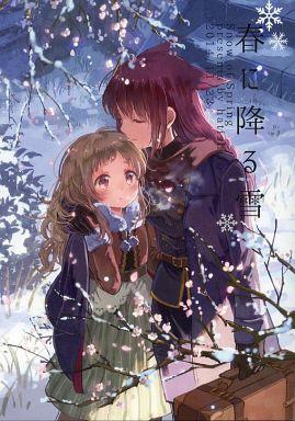 オリジナル 春に降る雪 / はちしろ