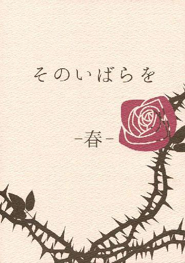 【中古】一般向け 女性・ボーイズラブ同人誌 <<オリジナル>> そのいばらを ‐春‐ / (有)Z.D.W