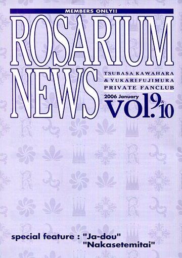 【中古】一般向け 女性・ボーイズラブ同人誌 <<商業作品番外編>> ROSARIUM NEWS vol.9&10 / ローザリウム
