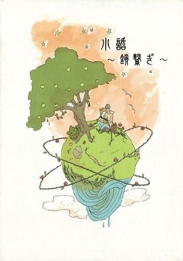【中古】一般向け 女性・ボーイズラブ同人誌 <<オリジナル>> 小話 ?鎖繋ぎ? / かぼちゃプリン(PumPkinPudding)