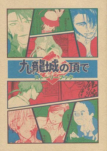 オリジナル 九龍城の頂で ストーリーブック / 破扇堂