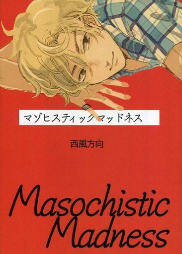 オリジナル マゾヒスティックマッドネス / 楔屋