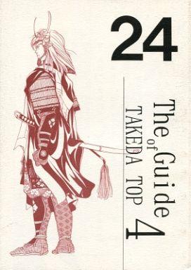 歴史>> 24 The Guide of TAKEDA ...