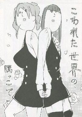 妖狐×僕SS こわれた世界の隅っこで / いちごさいず/うつらうららか