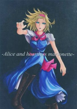 【中古】男性向一般同人誌 <<東方>>  -Alice and heartless marionette- / SCARE CROW