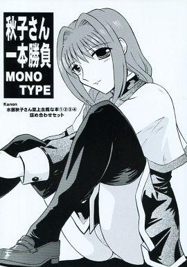 <<カノン>> 秋子さん一本勝負 MONOTYPE / SOUL COMPANY