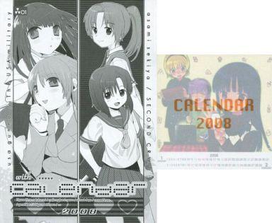 <<よろず>> 【A5サイズカレンダー付】calendar 2008 / USA軍部/SECOND CRY