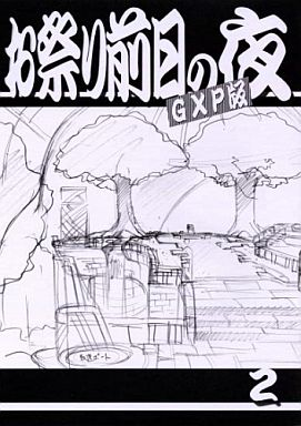 天地無用 お祭り前日の夜 GXP版 2 / 梶島温泉