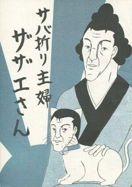 <<その他アニメ・漫画>> サバ折り主婦サザエさん / MAXISM