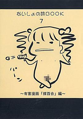 マリア様がみてる ないしょの詩BOOK 7 有害漫画「裸百合」編 / 玉亭
