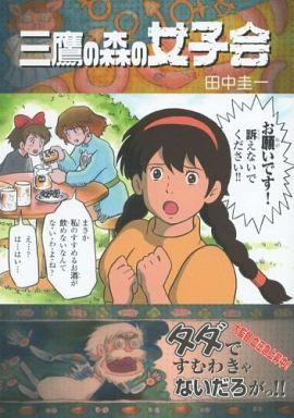 その他アニメ・漫画 三鷹の森の女子会 / はぁとふる売国奴