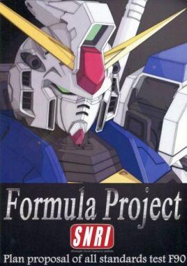 ガンダム Formula Project / Armor Piercing