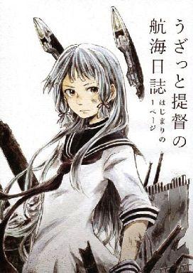 艦隊これくしょん うざっと提督の航海日誌 はじまりの1ページ / Eostre
