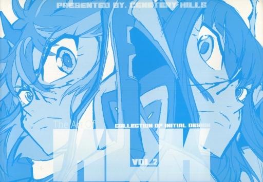 キルラキル THE ART OF KLK VOL.2 / セメタリーヒルズ青春白書