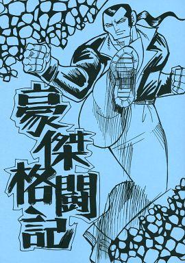 【中古】男性向一般同人誌 <<SNK>> 豪傑格闘記 / Tiger Connection