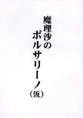 【中古】男性向一般同人誌 <<東方>> 魔理沙のボルサリーノ(仮) / 劇団SharingSky