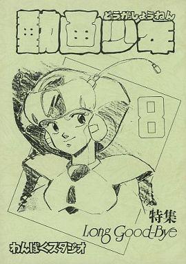 <<その他アニメ・漫画>> 動画少年 8号 特集 Long Good-Bye / わんぱくスタジオ