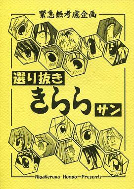【中古】男性向一般同人誌 <<その他アニメ・漫画>> 選り抜ききららサン / 苦蹴屋本舗
