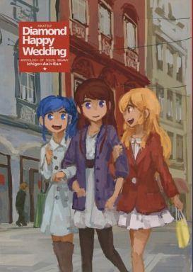 【中古】男性向一般同人誌 <<アイカツ!>> Diamond Happy Wedding / ソレイユ結婚式場