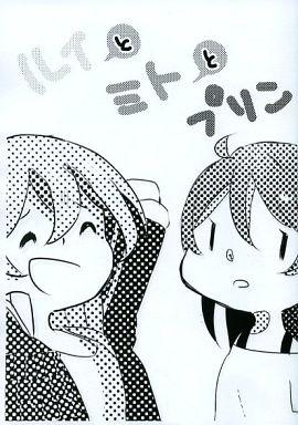 <<Tokyo 7th シスターズ>> 【コピー誌】ルイとミトとプリン / O・SE・KI・HA・N