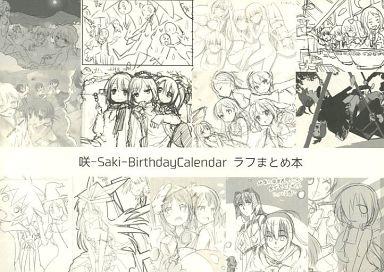 咲 -SAKI- 咲 -SAKI- Birthday Calendar ラフまとめ本 / ほっぺ食堂