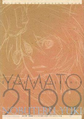 宇宙戦艦ヤマト2199 結城信輝 宇宙戦艦ヤマト2199 初期キャラクターデザイン&ラフイラスト集 / 高い城の男