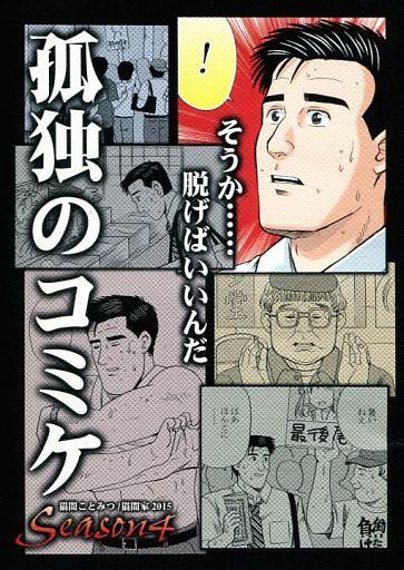 その他アニメ・漫画 孤独のコミケ Season 4 / 猫間家