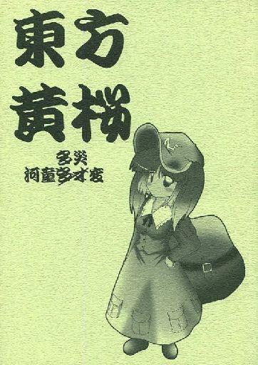 【中古】男性向一般同人誌 <<東方>> 東方黄桜 河童多災変 / 流風舎